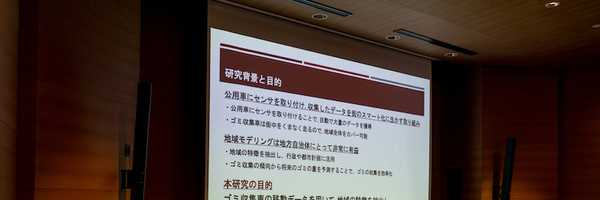 Report of Research Presentation of Three Tokai Universities